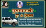 guru-mauli-tours-and-travels