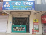 matoshree-medical-and-general-stores